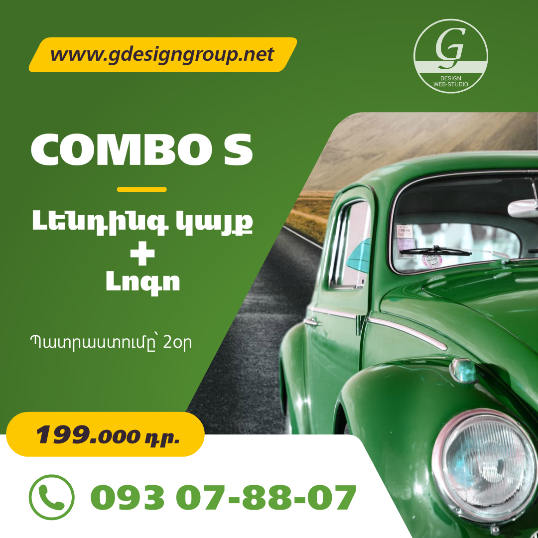 Combo - կայքի և լոգոյի պատրաստման փաթեթներ