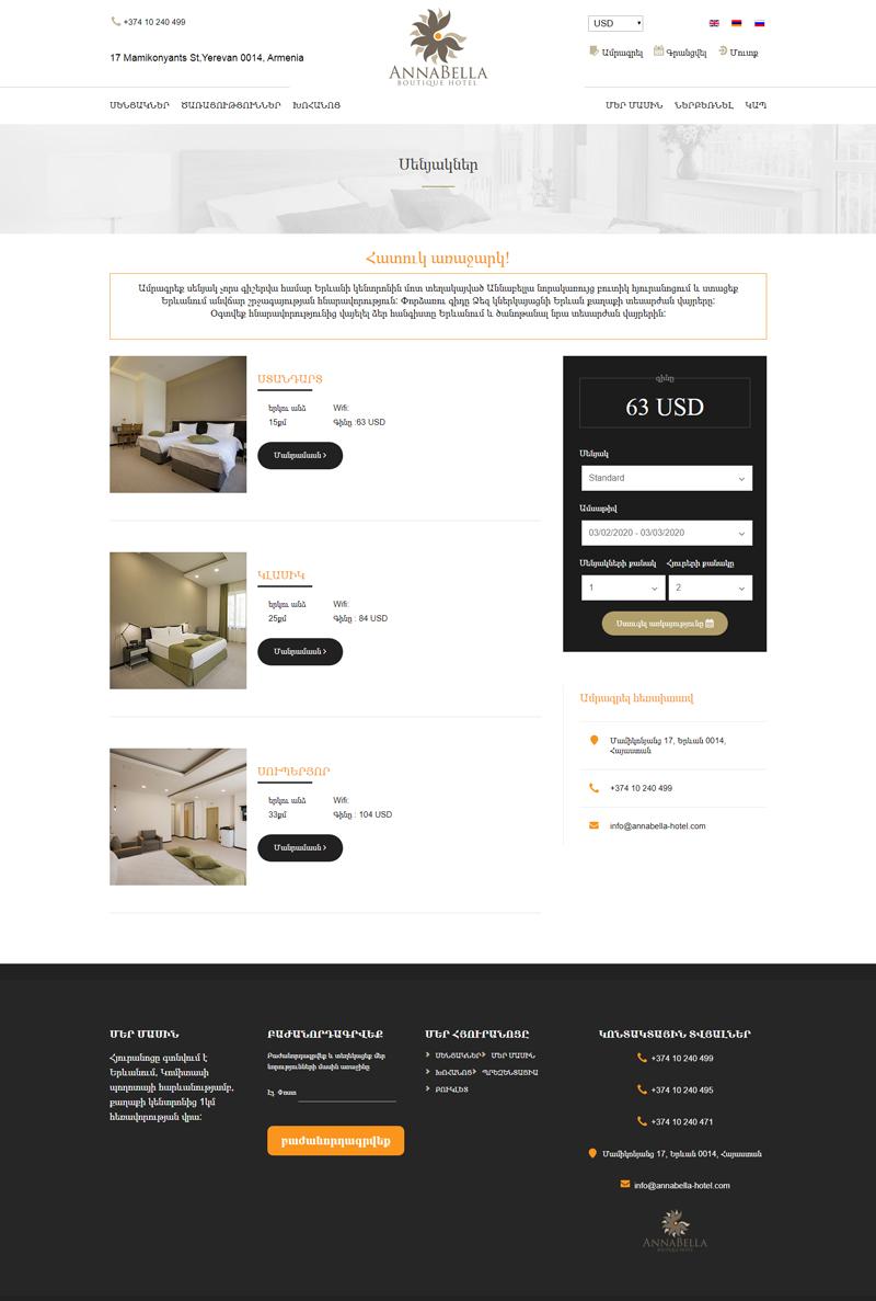 Աննաբելլա հյուրանոց
