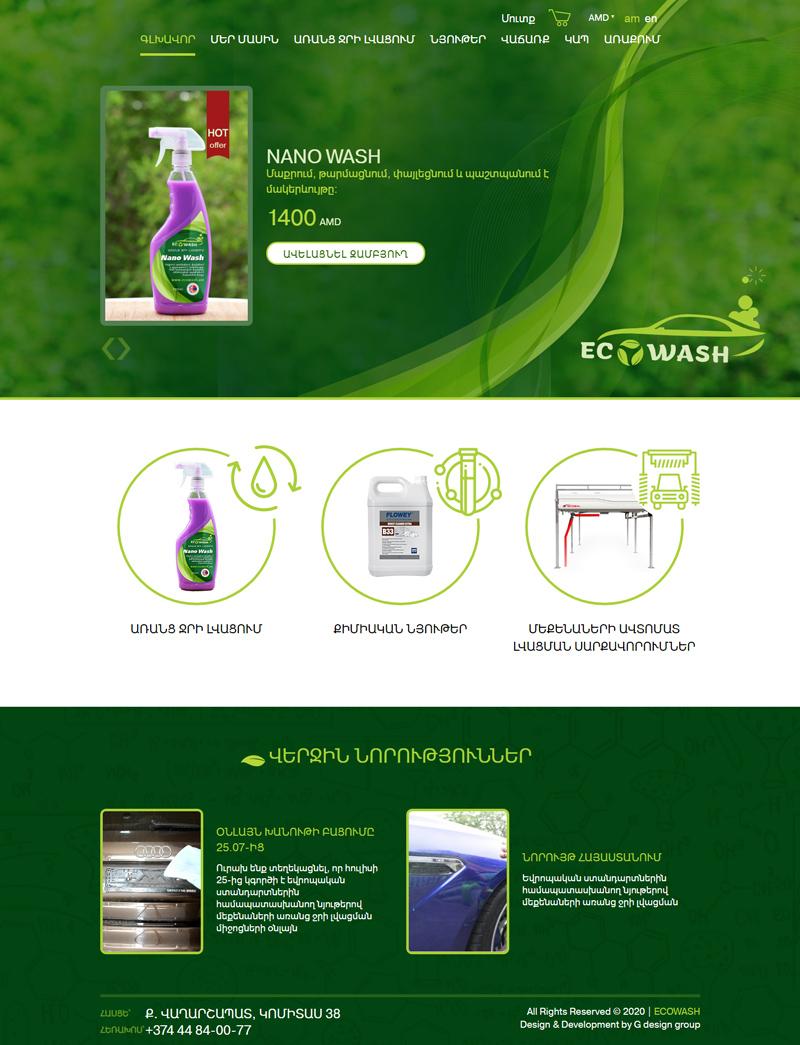 Ecowash.am