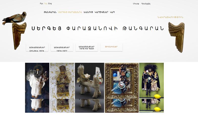 Սերգեյ Փարաջանովի թանգարան